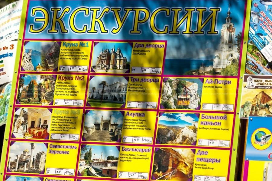 Экскурсии в Малореченском