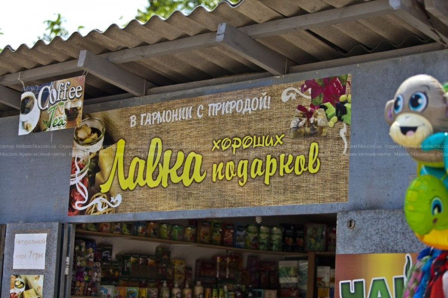 Сувениры Малореченского