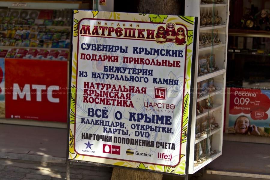 Сувенирная продукция на лавках в Малореченском