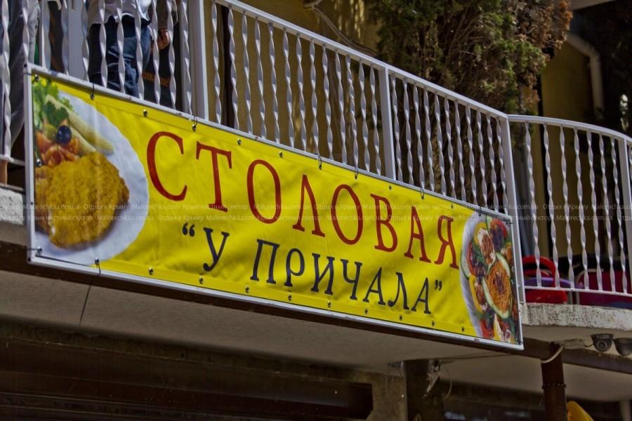 Столовая в Малореченском
