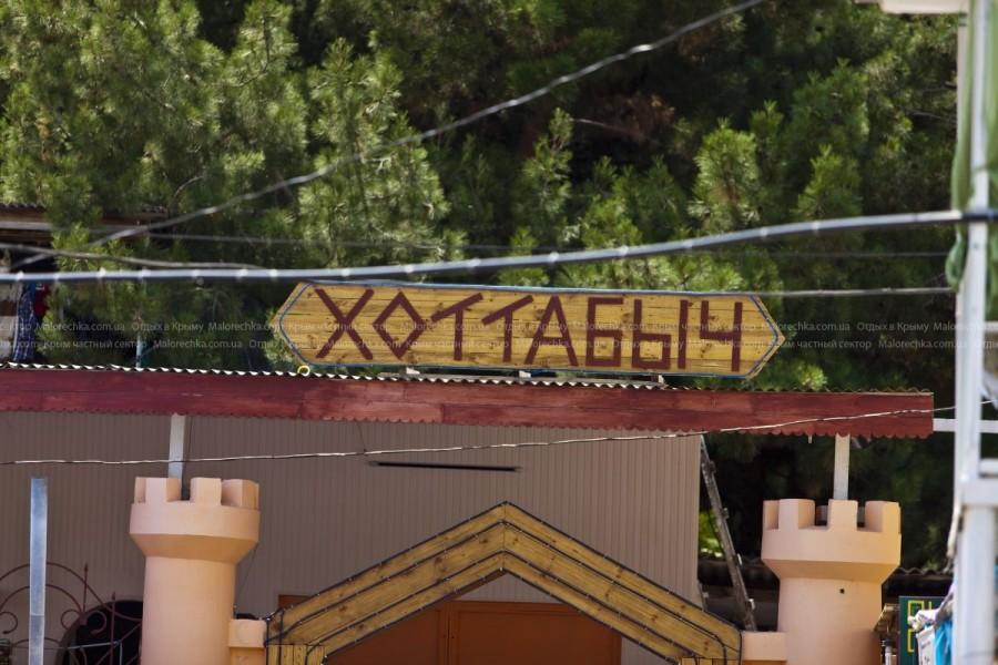 Столовая в поселке Малореченское