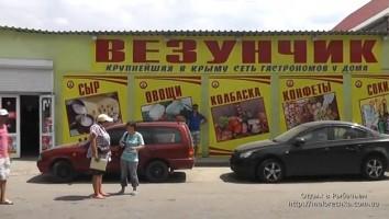 """Гастроном """"Везунчик"""" в Рыбачьем"""