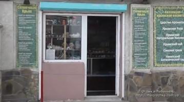 Товары Солнечного Крыма в поселке Рыбачье
